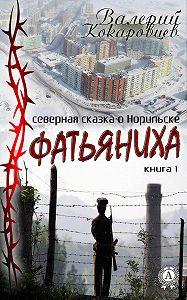 Валерий Кокаровцев -Фатьяниха