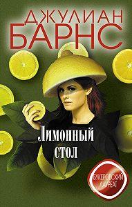 Джулиан Барнс -Лимонный стол (сборник)