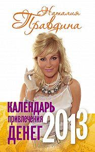 Наталия Правдина - Календарь привлечения денег. 2013