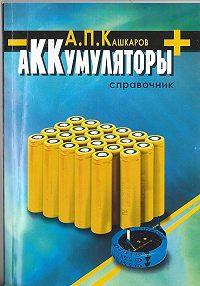 Андрей Кашкаров -Аккумуляторы. Справочник