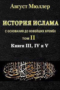 Август Мюллер -История ислама с основания до новейших времён. Т. 2