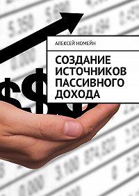 Алексей Номейн -Создание источников пассивного дохода