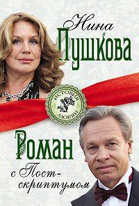 Нина Пушкова -Роман с Постскриптумом