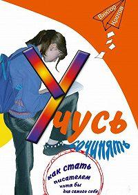 Виктор Кротов -Учусь сочинять. Как стать писателем хотя бы для самого себя