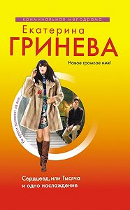 Екатерина Гринева -Сердцеед, или Тысяча и одно наслаждение