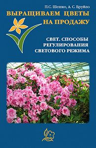 А. С. Бруйло -Выращиваем цветы на продажу. Свет. Способы регулирования светового режима