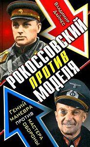 Владимир Дайнес -Рокоссовский против Моделя. Гений маневра против мастера обороны