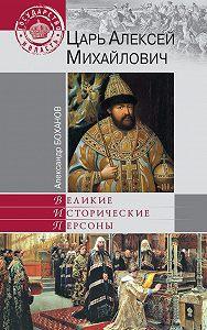 Александр Боханов -Царь Алексей Михайлович