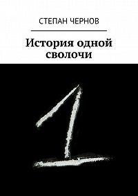Степан Чернов - История одной сволочи