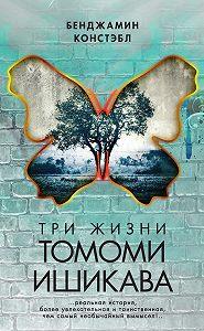 Бенджамин Констэбл -Три жизни Томоми Ишикава