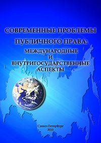 Сборник статей -Современные проблемы публичного права: международные и внутригосударственные аспекты