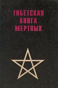 - Тибетская книга мертвых