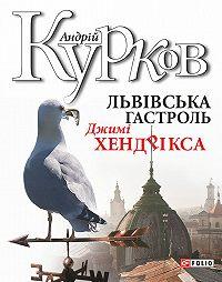 Андрей Курков - Львiвська гастроль Джимі Хендрікса