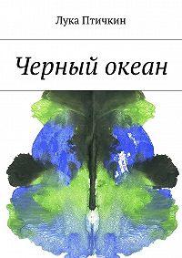Лука Птичкин - Черный океан