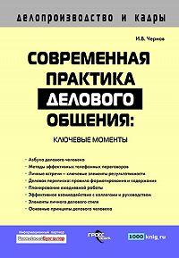 Игорь Чернов -Современная практика делового общения: ключевые моменты