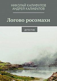 Николай Калифулов -Логово росомахи. Детектив