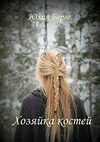 Юлия Берге -Хозяйка костей