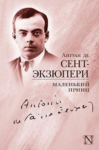 Антуан де Сент-Экзюпери -Маленький принц (сборник)