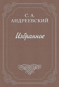 Сергей Андреевский -Значение Чехова