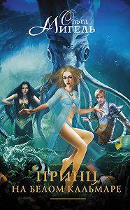 Ольга Мигель -Принц на белом кальмаре
