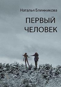 Наталья Блинникова - Первый человек