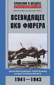 Дмитрий Дёгтев -Всевидящее око фюрера. Дальняя разведка люфтваффе на Восточном фронте. 1941-1943