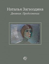Наталья Загвоздина -Дневник. Продолжение