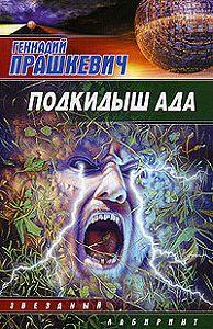Геннадий Прашкевич -Подкидыш ада