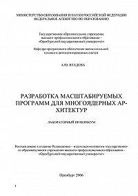 Алла Владова - Разработка масштабируемых программ для многоядерных архитектур