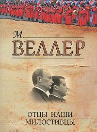 Михаил Веллер -Отцы наши милостивцы (сборник)