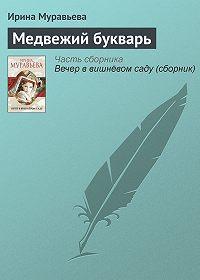 Ирина Муравьева -Медвежий букварь