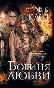Филис Кристина Каст - Богиня любви
