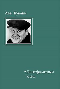 Лев Куклин -Энцефалитный клещ