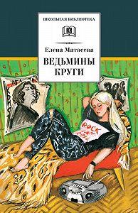 Елена Александровна Матвеева -Ведьмины круги (сборник)