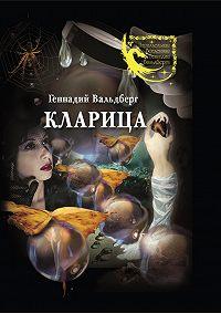 Геннадий Вальдберг -Кларица (сборник)