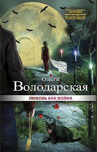 Ольга Володарская - Любовь как война
