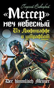 Георгий Савицкий - «Мессер» – меч небесный. Из Люфтваффе в штрафбат