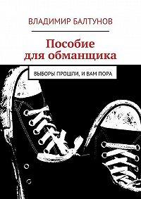 Владимир Балтунов -Пособие для обманщика