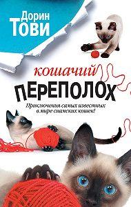 Дорин Тови -Кошачий переполох (сборник)