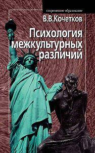 Владимир Кочетков - Психология межкультурных различий