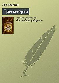 Лев Толстой -Три смерти