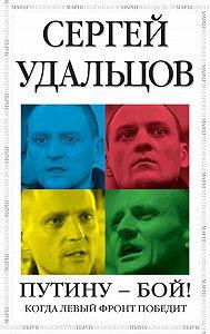 Сергей Удальцов -Путину – бой!