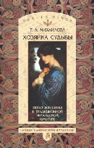 Т. А. Михайлова - Хозяйка судьбы. Образ женщины в традиционной ирландской культуре