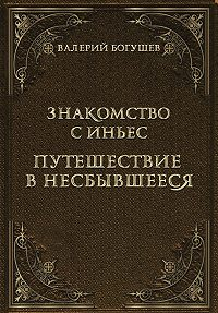 Валерий Богушев - Знакомство с Иньес. Путешествие в несбывшееся (сборник)