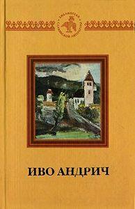 Иво Андрич -Аска и волк