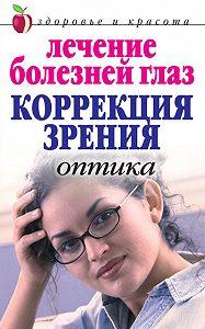 Марина Куропаткина - Лечение болезней глаз: Коррекция зрения. Оптика