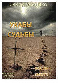 Илья Деревянко -Всадник смерти