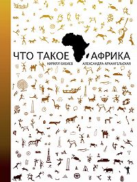 Александра Архангельская -Что такое Африка