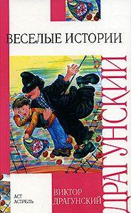 Виктор Драгунский -Веселые истории