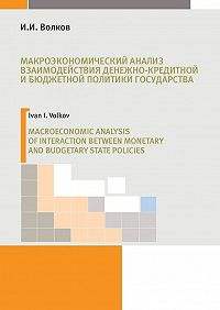 И. Волков -Макроэкономический анализ взаимодействия денежно-кредитной и бюджетной политики государства